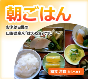 朝ごはん 和食洋食えらべます